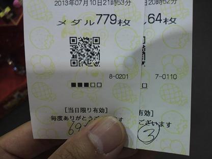 2013071021570001.JPG