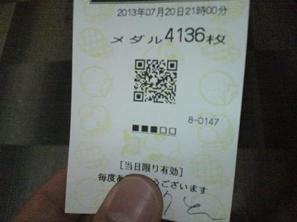 2013072021010000.JPG