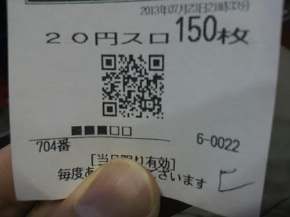 2013072322080000.JPG