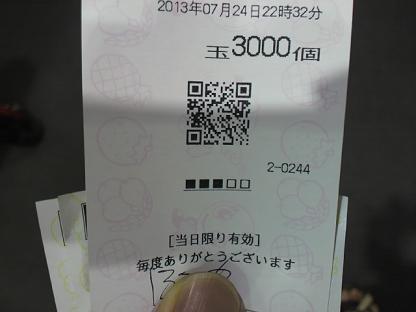 2013072422330001.JPG
