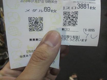 2013072722500000.JPG