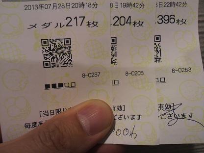 2013072822440000.JPG