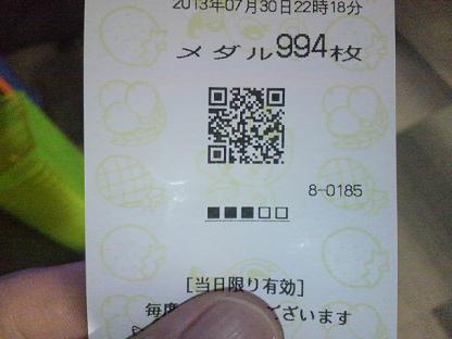 2013073022200000.JPG