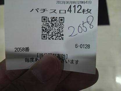 2013080622180000.JPG