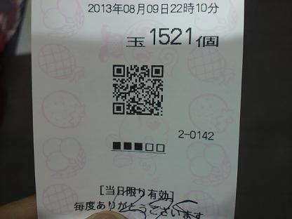 2013080922100000.JPG