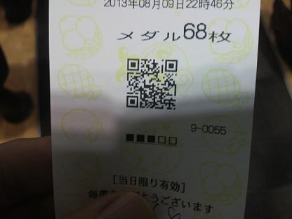 2013080922470000.JPG
