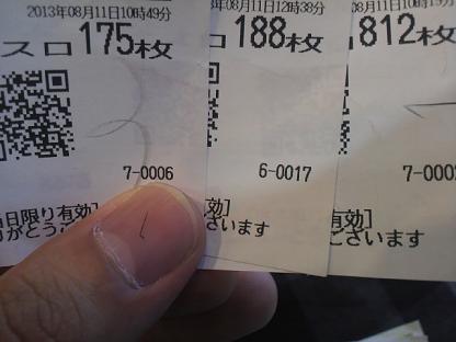 2013081117470000.JPG