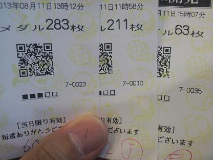 2013081117480000.JPG