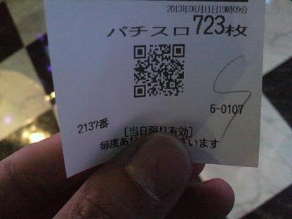 2013081119120000.JPG