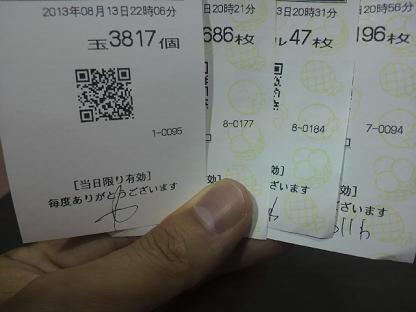 2013081322070000.JPG