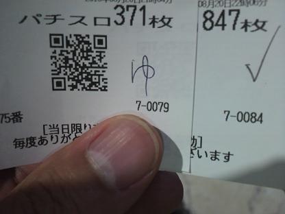 2013082022100000.JPG