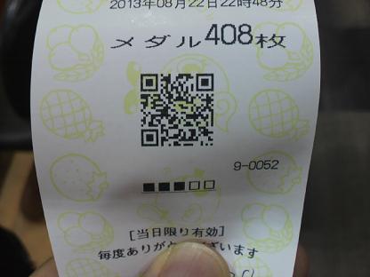 2013082222480000.JPG
