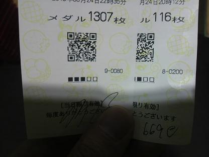 2013082422350000.JPG