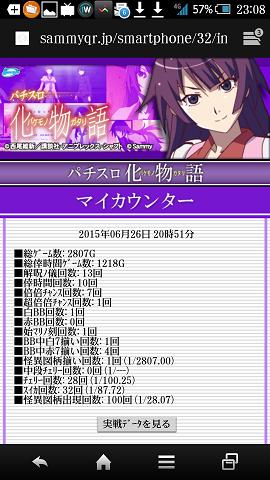 6Screenshot_2015-07-28-23-08-02.png