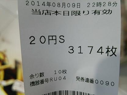DSC_2031.JPG
