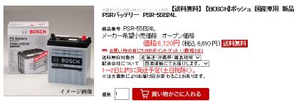 バッテリー3.png