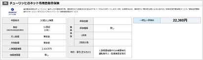 自動車保険13.png
