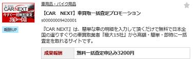 車査定.png