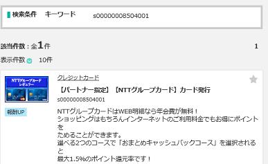 NTTクレカ.png