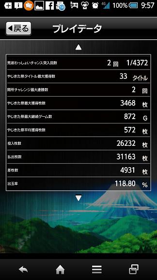 Screenshot_2014-09-29-09-57-58.png